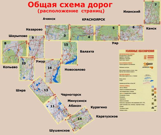 Атлас автомобильных дорог красноярского края и хакасии.